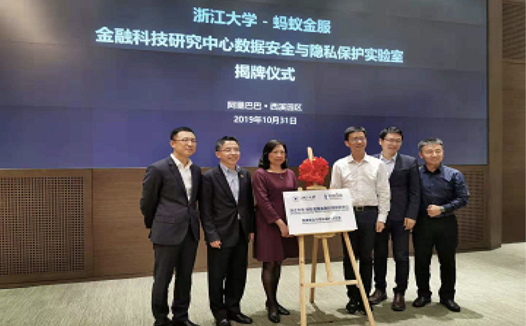 Zhejiang University and Ant Financial unveil laboratory for data security and privacy protection research