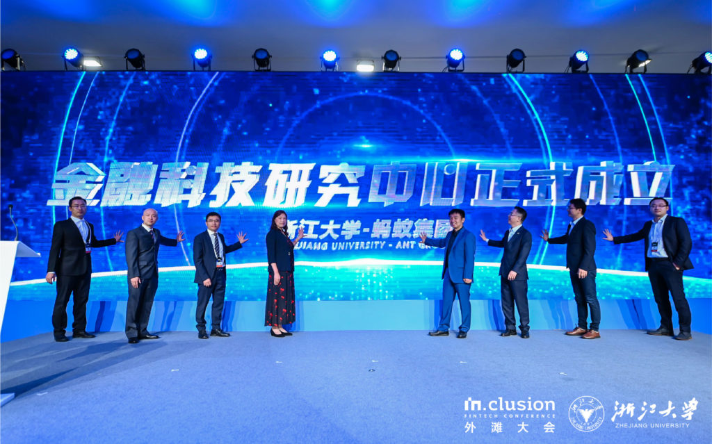 The ZJU-Ant Group Fintech Research Center was Officially Established