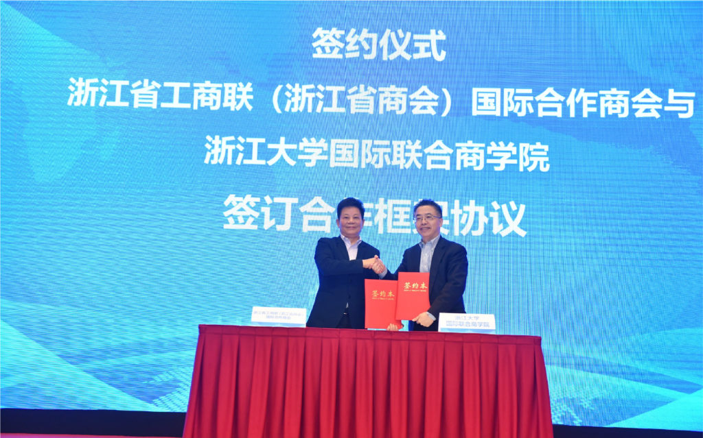 ZIBS became a strategic partner of Zhejiang Chanmber of Commerce for International Cooperation