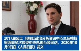 Patricio Giusto, Alumni of Master of China Studies published an article at People's Daily