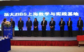 ZIBS Shanghai Center for Teaching and Practice was officially launched in Shanghai
